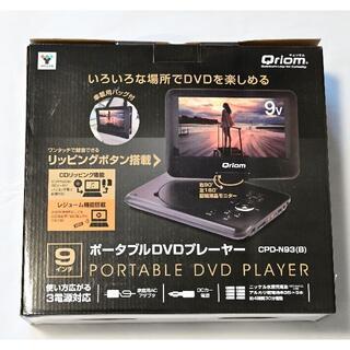 山善 - ポータブルDVDプレイヤー 9インチ画面 Qriom CPD-N93(B)