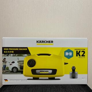 K2 - ケルヒャー KARCHER 高圧洗浄機 静音モデル K2サイレント