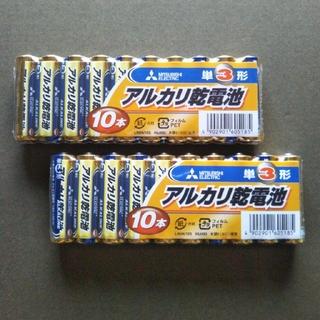 三菱電機 - 三菱 アルカリ乾電池 単3 20本