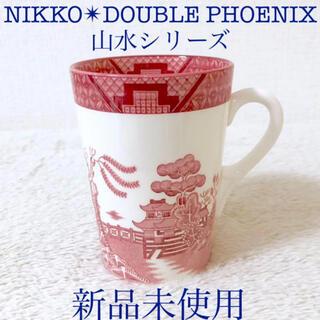 ニッコー(NIKKO)のNIKKO 新品ニッコーマグカップ赤ピンクダブルフェニックス山水ウィロー(グラス/カップ)