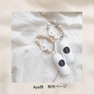 Aya様 専用ページ(外出用品)