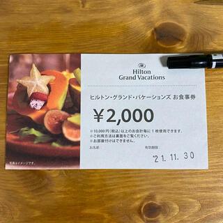 ヒルトングループ お食事券 2,000円分
