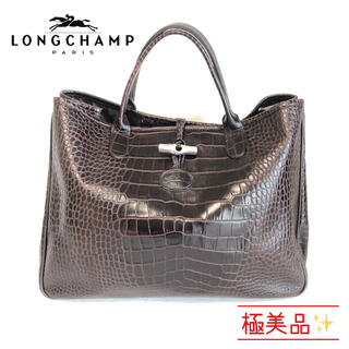 LONGCHAMP - [極美品✨]ロンシャン ロゾ クロコ型押し レザー ダークブラウン ハンドバッグ