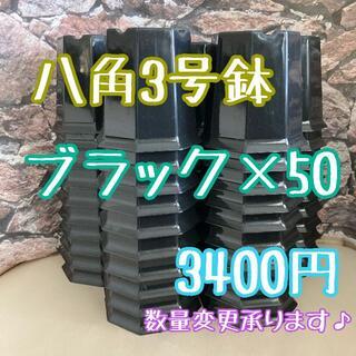 八角鉢 ◎50個◎ ブラックホワイト 3号 3寸 プラ鉢 ミニ鉢 シャトル鉢(プランター)