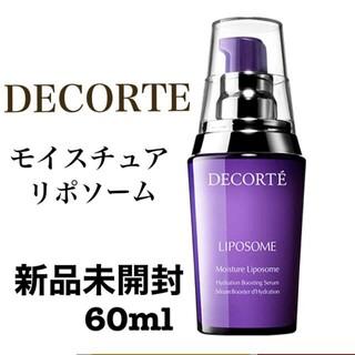 COSME DECORTE - コーセー コスメデコルテ モイスチュア リポソーム 美容液 60ml