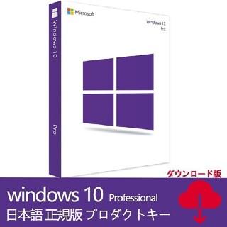 マイクロソフト(Microsoft)のWindows10 pro プロダクトキー(その他)