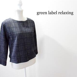 グリーンレーベルリラクシング(green label relaxing)のグリーンレーベルリラクシング クルーネック グレンチェック プルオーバー 紺(カットソー(長袖/七分))