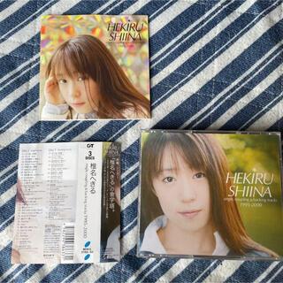 椎名へきる single,coupling&backing CD BEST