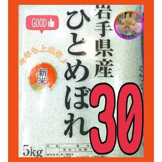 お米『岩手県産ひとめぼれ30kg』新米/5kg×6/精米済 白米 米/30キロ