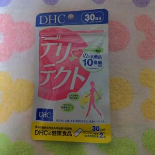 ディーエイチシー(DHC)のDHC デリテクト(その他)