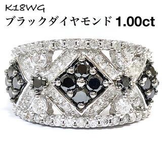 最高級 ブラックダイヤ ダイヤモンド K18WG 1.00ct ダイヤ リング