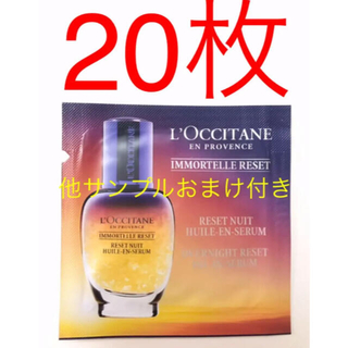 L'OCCITANE - 大特価‼️ロクシタン オーバーナイトリセットセラム 20枚 サンプルおまけ付き