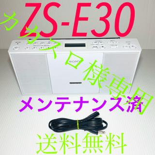 SONY - SONY ソニー ZS-E30  CDプレーヤー CDデッキ