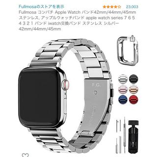 アップルウォッチ(Apple Watch)のアップルウォッチバンド ステンレス(腕時計)