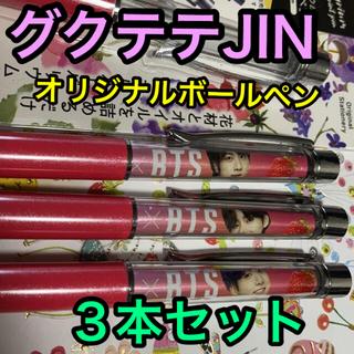 BTS オリジナルボールペン キシリトール テヒョン テテ グク ジン 3本