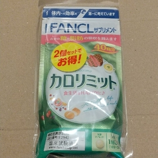 FANCL - FANCL ファンケル カロリミット 40回分 120粒×2袋セット 80回分