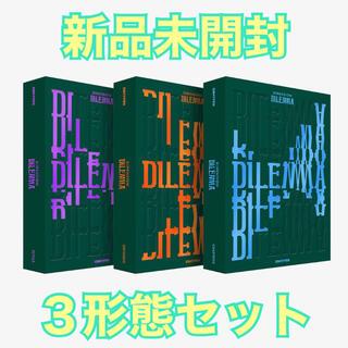 防弾少年団(BTS) - ENHYPEN DIMENSION : DILEMMA 3形態セット 新品未開封