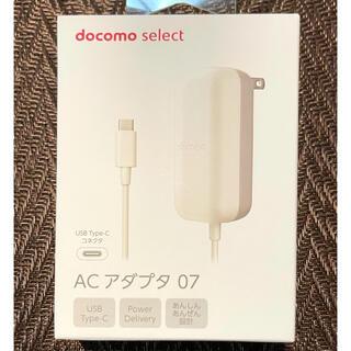 NTTdocomo - 【新品未使用】docomo ACアダプター07