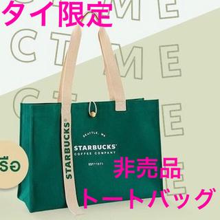 Starbucks Coffee - 非売品 スタバ タイ限定 トートバッグ グリーン レアグッズ