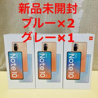 【未開封】Xiaomi Redmi Note 10 Pro 3台セット