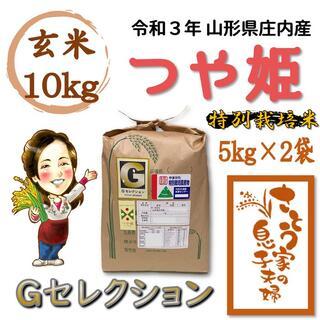 令和3年新米 山形県庄内産 つや姫 玄米10kg Gセレクション 特別栽培米