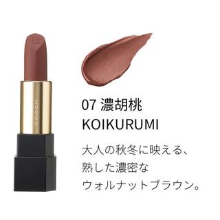 SUQQU - SUQQU シアー マット リップスティック 07 濃胡桃 新品未使用