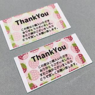 苺 イチゴ サンキューシール ありがとうシールラッピングメッセージギフトシール