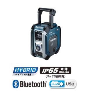 Makita - makita 充電式ラジオ 10.8v、18v.40v対応 MR005GZ