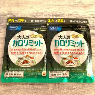 FANCL - FANCL大人のカロリミット30日分×2袋