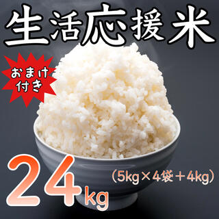 生活応援米 24kg コスパ米 米びつ当番プレゼント付き お米 おすすめ 激安