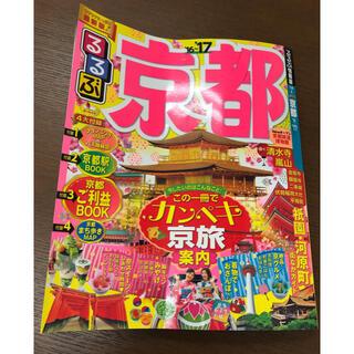 旅ガイド雑誌「るるぶ京都'16〜'17」