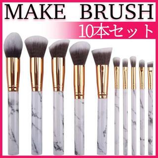 メイクブラシ 大理石 10本セット マーブル ホワイト 白 化粧筆 メイク