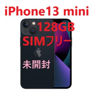 iPhone - iPhone13 mini 128GB SIMフリー (ミッドナイト)【未開封】
