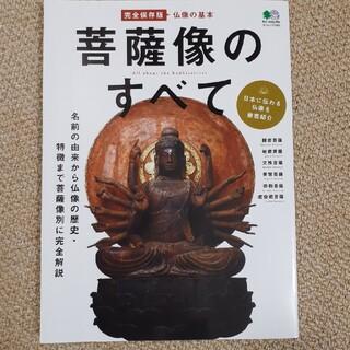 菩薩像のすべて 仏像の基本