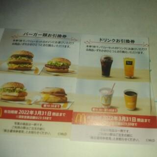 マクドナルド株主優待券(フード/ドリンク券)