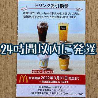 マクドナルド(マクドナルド)のマクドナルド株主優待券 ドリンク券1枚 McDonald's(フード/ドリンク券)