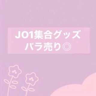 JO1 集合グッズ