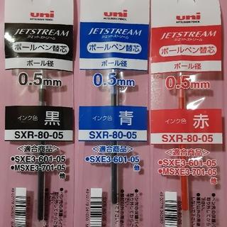 三菱鉛筆 - ≪ポイント消化≫ジェットストリーム ボールペン替芯 0.5㎜ 3本