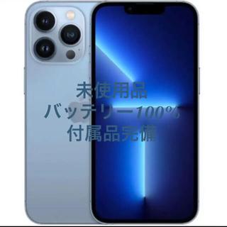 iPhone - 【未使用品】iPhone13pro 256GB シエラブルー【SIMフリー】
