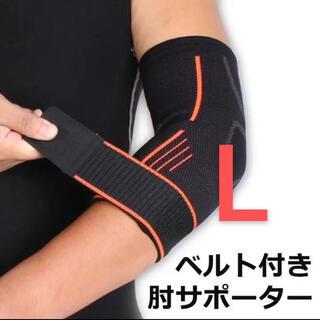Lサイズ肘スポーツサポーター 通気性 伸縮性 運動時のひじを固定 保護サポート