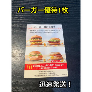 マクドナルド(マクドナルド)のマクドナルド株主優待券 バーガー券1枚 McDonald's(レストラン/食事券)