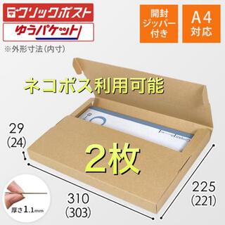 ネコポス 梱包用箱 2枚