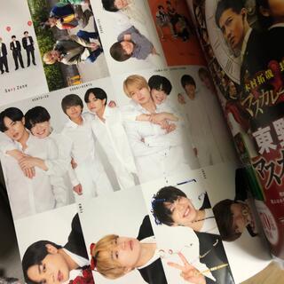 厚紙カード Myojo (ミョウジョウ) 2021年 12月号(アート/エンタメ/ホビー)