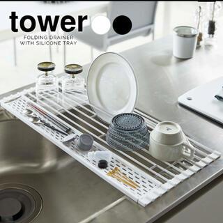 tower シリコーントレー付き 水切りラック 山崎実業