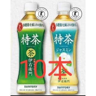 ローソン引換券 伊右衛門 緑茶 または 特茶 ジャスミン 10枚(10本)