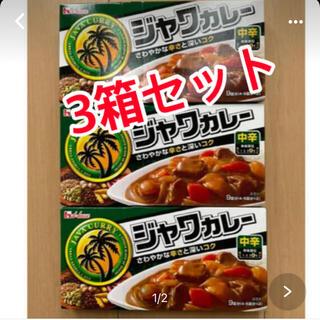 ハウスショクヒン(ハウス食品)のジャワカレー 中辛 3箱セット ハウス カレー粉 カレールー カレーライス (調味料)