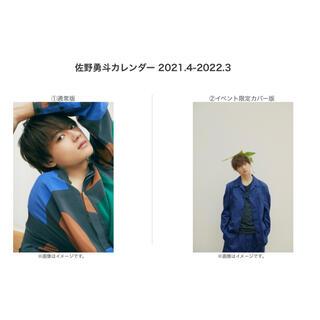 佐野勇斗 カレンダー  2021.4-2022.3