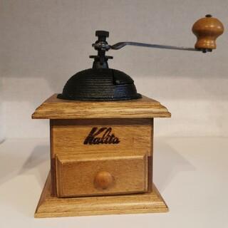 CARITA - KALITA(カリタ) 蓋付き 手挽きコーヒーミル ドームミル高さ 160mm