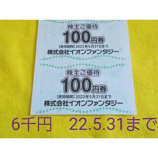 AEON - イオンファンタジー 株主優待券 6000円分/ モーリーファンタジー