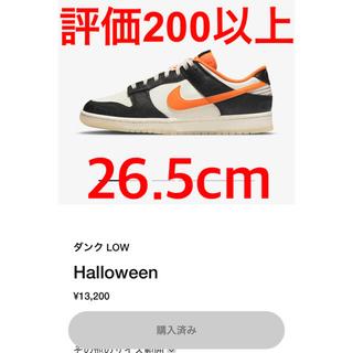 NIKE - NIKE DUNK low halloween 26.5cm